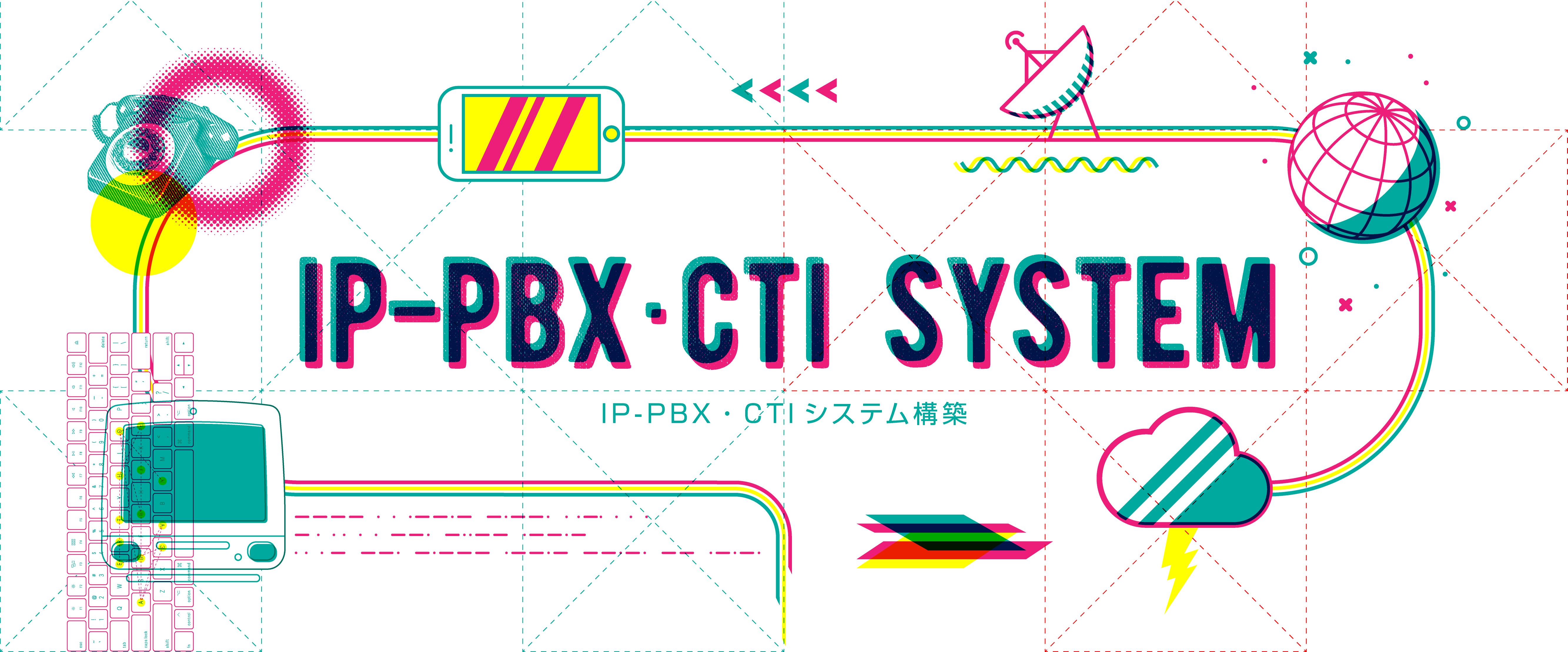 コスト面・運用面でも優れたIP-PBXとCTIの導入