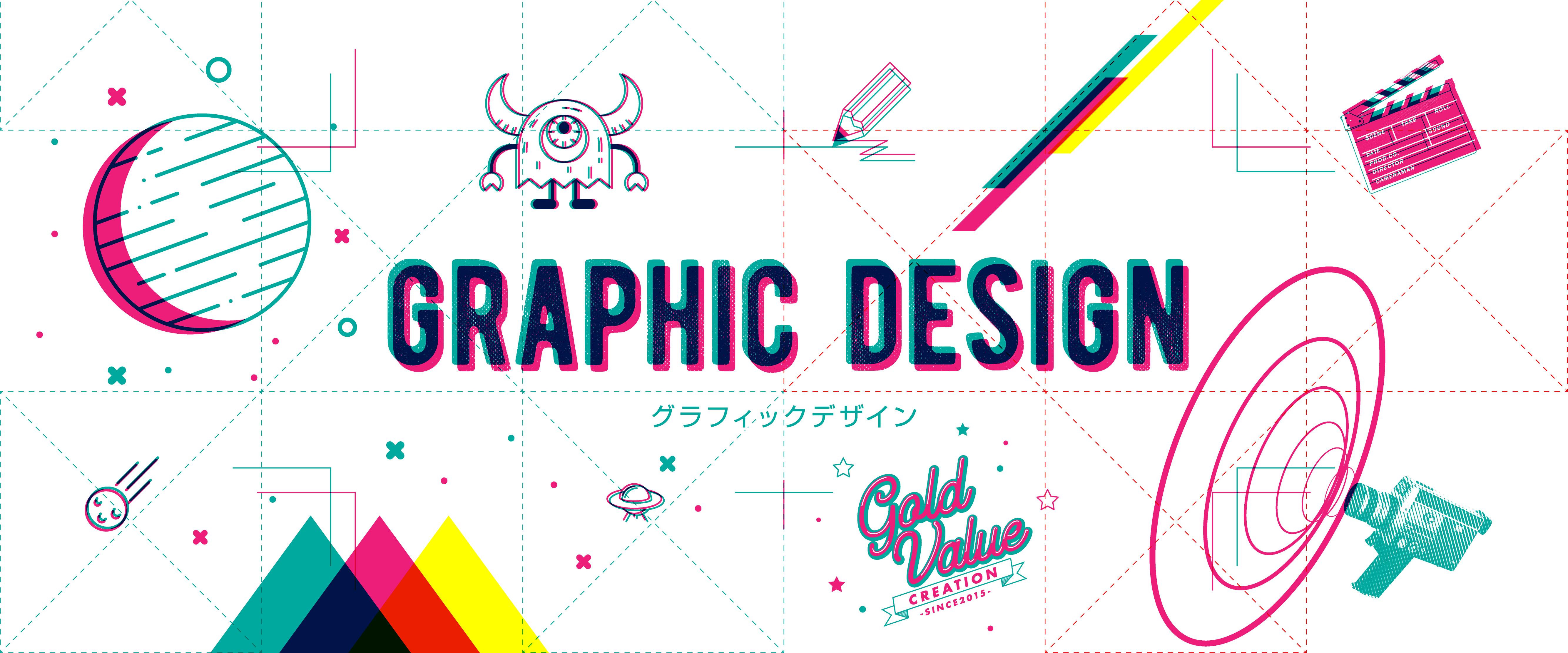 <p>ゴールドバリュークリエーションではロゴやキャラクターの制作、 フライヤーや広報誌などの紙媒体のデザイン・制作、テレビやラジオのCMの制作も承っています。 ロゴ制作 ロゴは企業・店舗・商品やサービスなどの第一印象を決める重 […]</p>