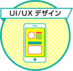 UI/UXデザイン