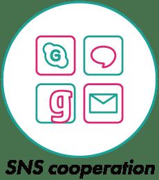 SNSとの連携