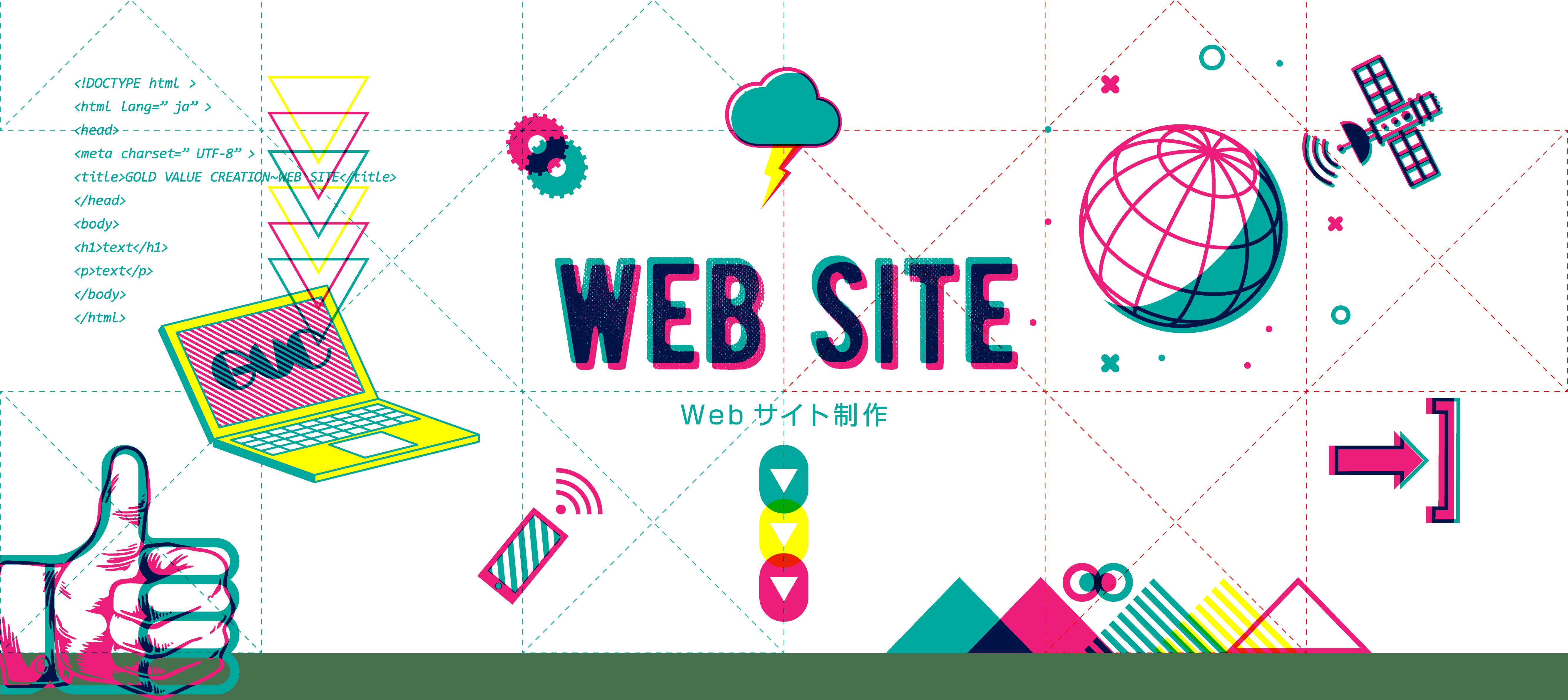 <p>効果の出るWebサイト制作 私たちが提供するWebサイト制作は、作って終わりではなく作ってから始まりとなる、継続的な効果に繋がる成長型のWebサイト制作・運営を提供します。Webサイトを有るべき姿に導き「問合せ」「来店」 […]</p>