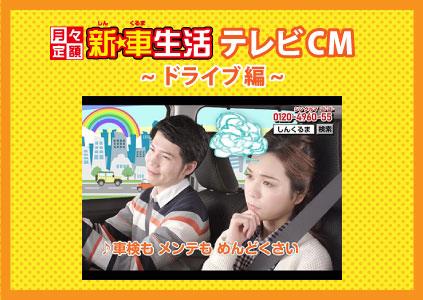 ロートピアCMドライブ編
