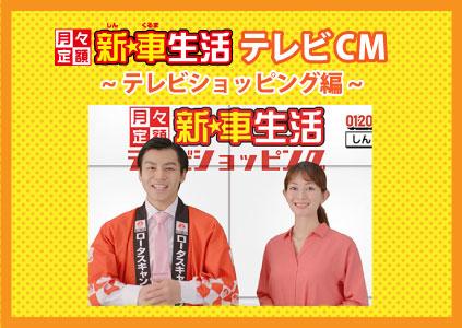 ロートピアCMテレビショッピング