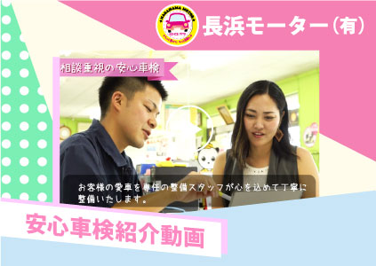 長浜モーター車検動画