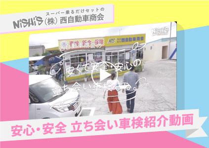 西自動車車検動画