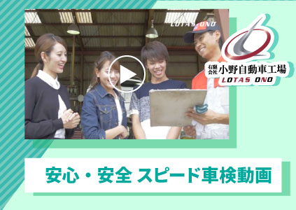 小野自動車 車検動画