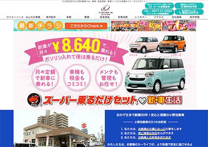 小野自動車工場