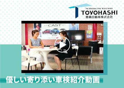 豊橋自動車 車検動画