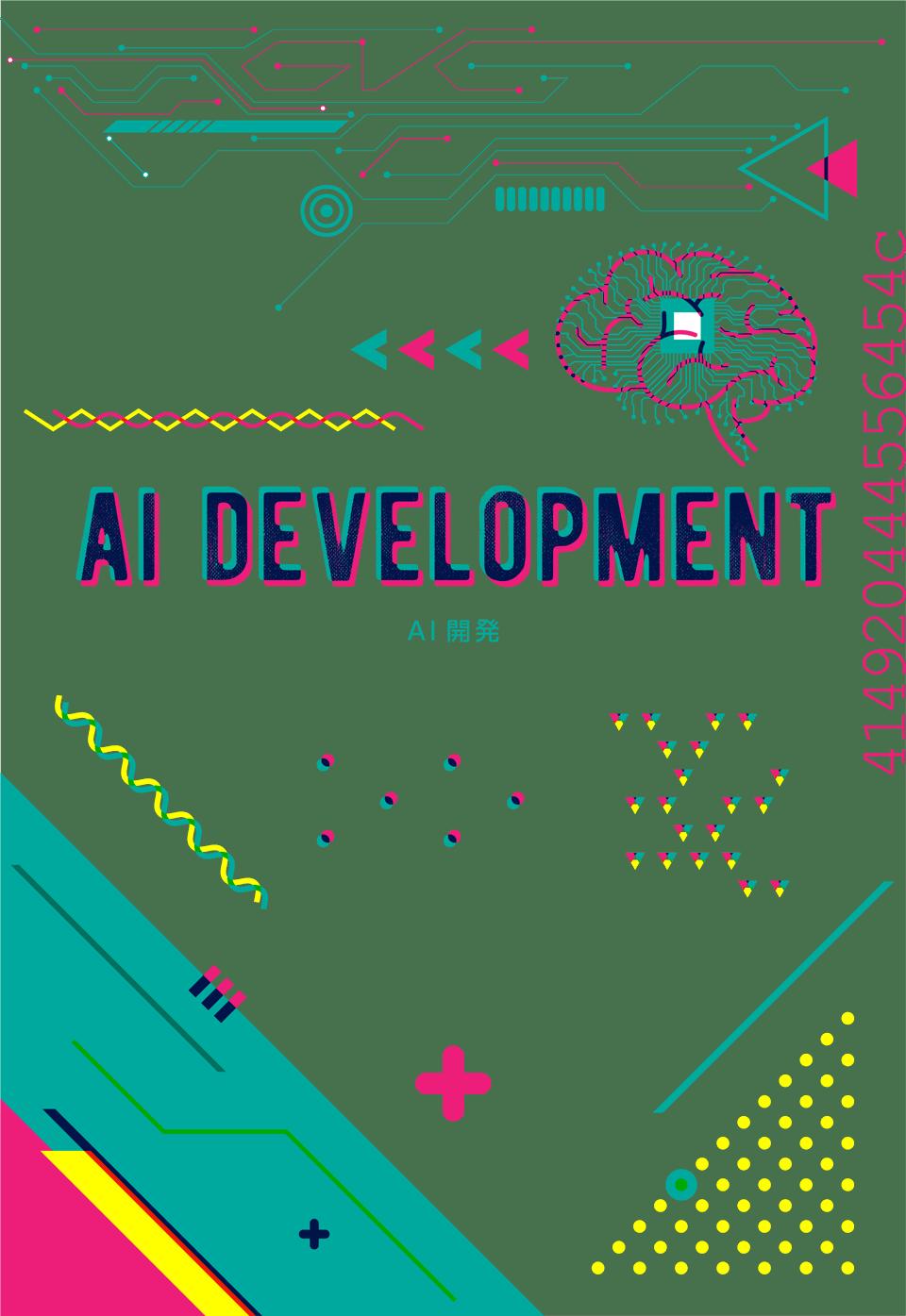 AI 技術を使用したシステム開発