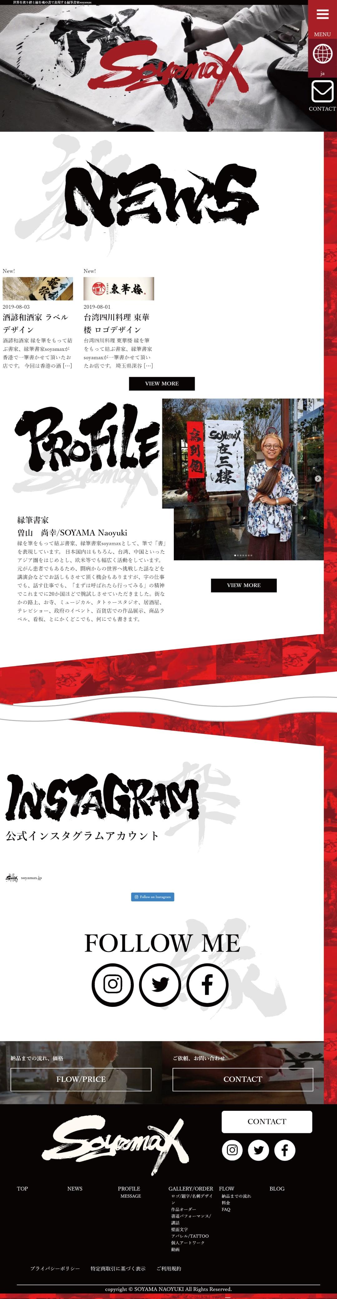 縁筆書家soyamax 公式ホームページ
