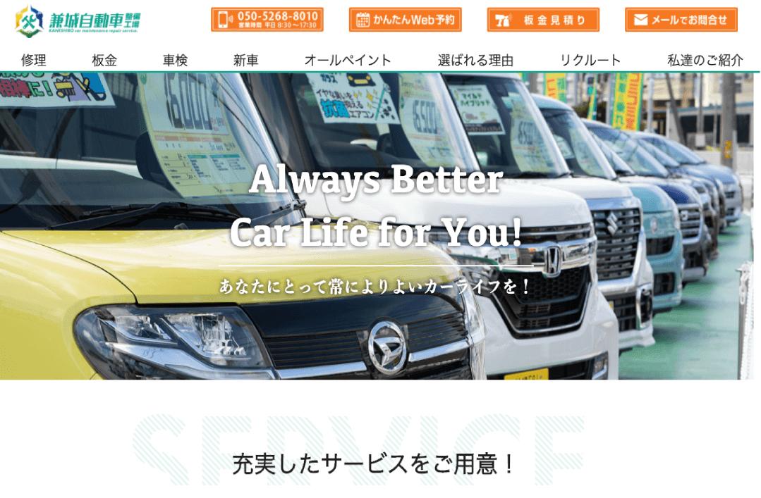 沖縄県うるま市の兼城自動車整備工場