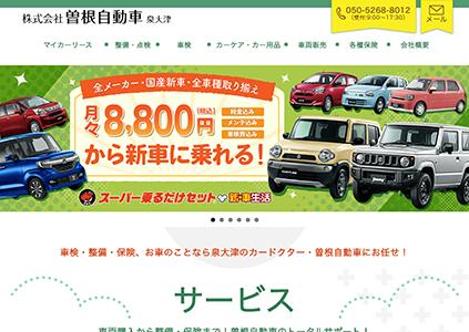 株式会社 曽根自動車