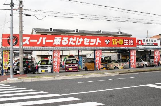 曽根自動車の店舗