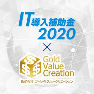 IT導入補助金2020