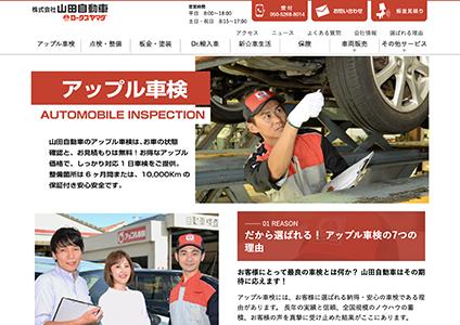 株式会社 山田自動車