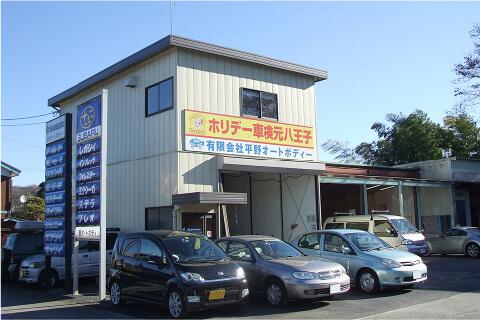 平野オートボディー店舗写真 元八王子店