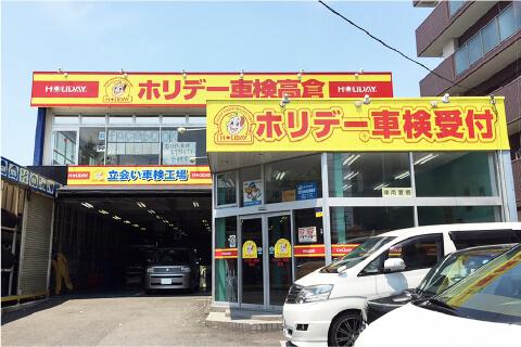 平野オートボディー高倉店店舗写真