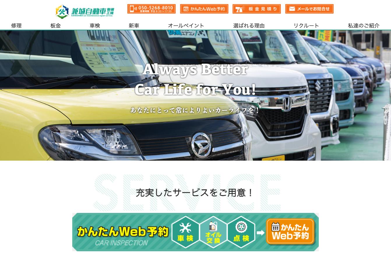 兼城自動車「かんたんweb予約」