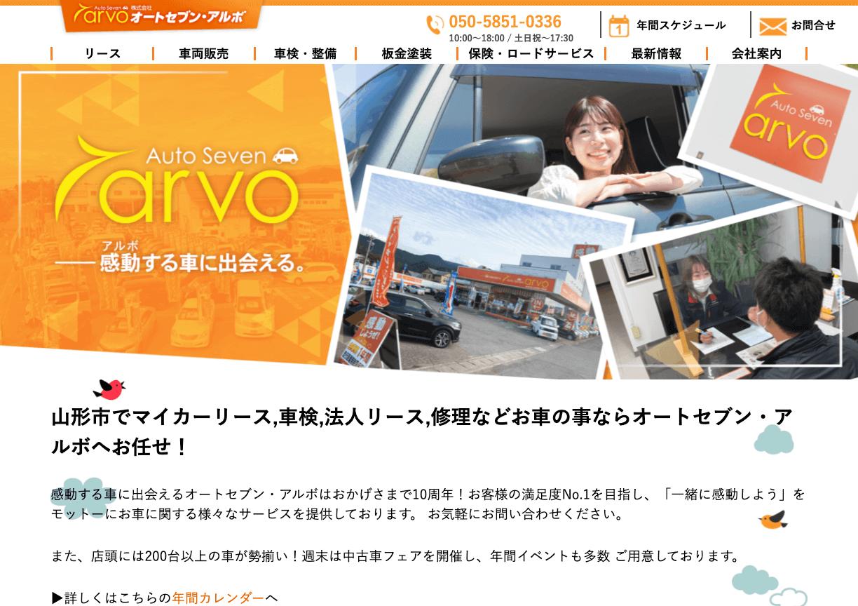株式会社 オートセブン・アルボ